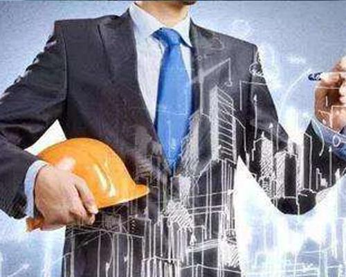 工程咨询资格