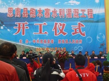 思南枹木寨水库开工仪式